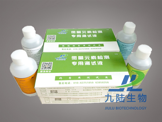 微量元素分析仪检测试剂