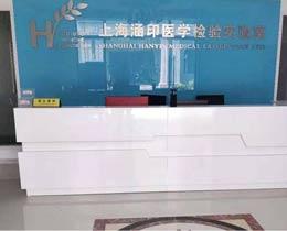 人体微量元素分析仪在上海涵印医学实验室装机