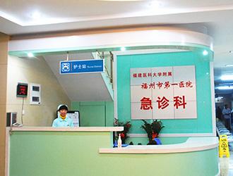 贺福州市第一医院装机成功